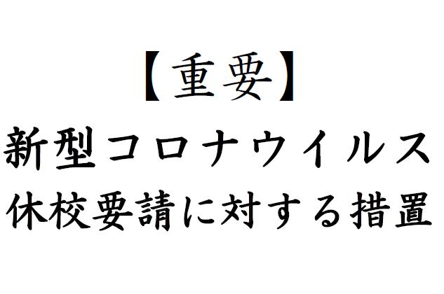 【※必読】 緊急事態宣言に伴う4月8日(水)以降の営業について