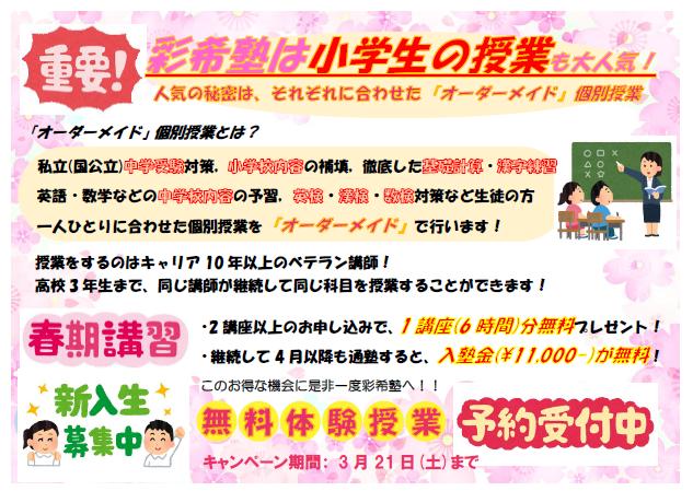 【小学生もお得!】 彩希塾は小学生の授業も人気です!!