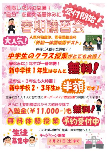 【今がチャンス!】 彩希塾の春期講習会キャンペーン実施中!