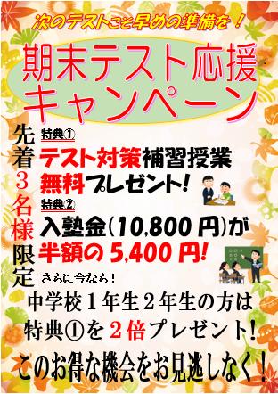 【次のテストまで約1ヶ月!】期末テストキャンペーン継続中!!!