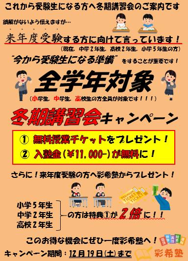 【小中高みんなお得に!!!】冬期講習会キャンペーン実施中!