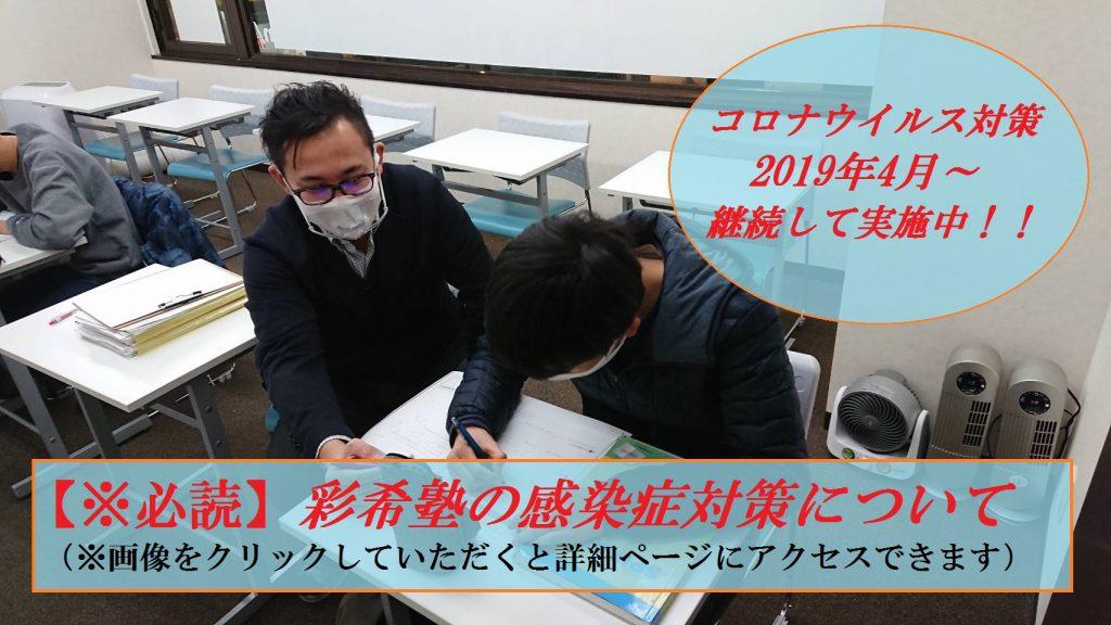 【※必読】 彩希塾のコロナウィルス対策に関しまして(2021年1月7日更新版)