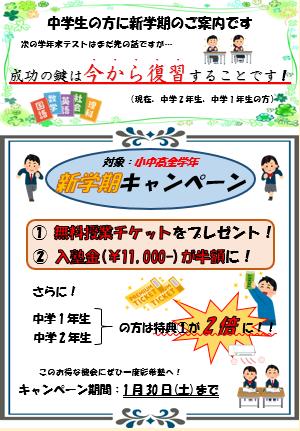 【年が明けて新学期がスタート!!!】 新学期キャンペーン実施中!!