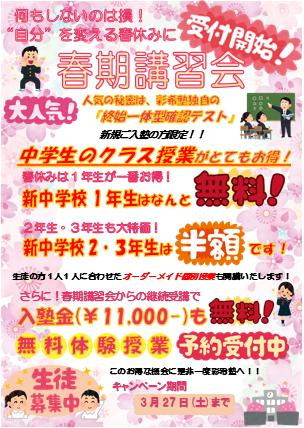 【今が1番お得な時期です!!!】 春期講習会キャンペーン開始!!!