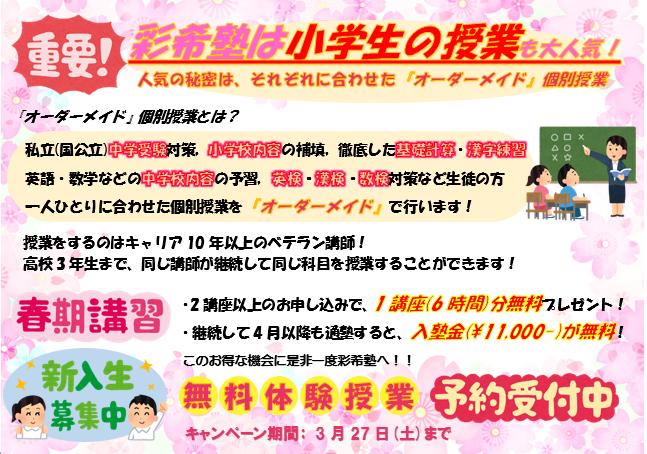 【小学生も今が一番お得です!!!】 春期講習会キャンペーン実施中!!