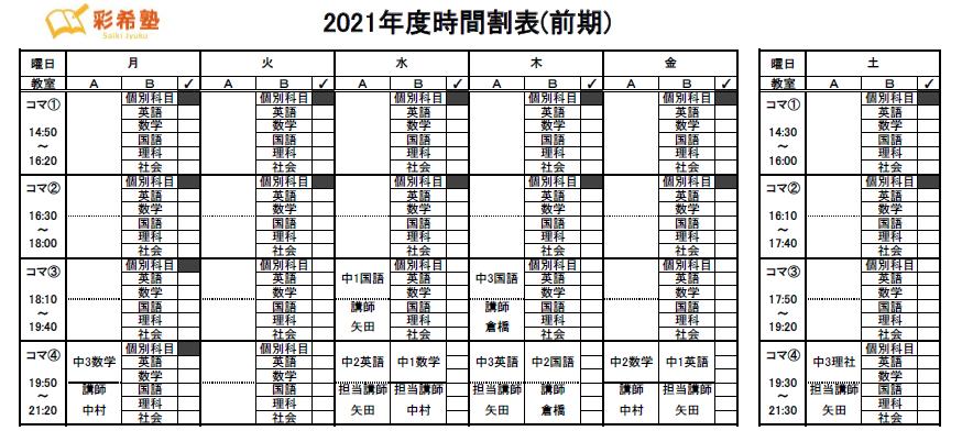 【※要確認】 新学期(4月~)の時間割